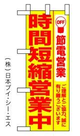 【時間短縮営業中】ミニのぼり旗