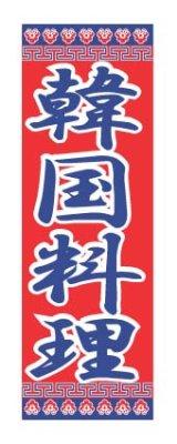 【韓国料理】のぼり旗