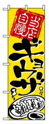 【当店自慢ギョーザ】餃子のぼり旗