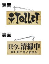 【TOILET(MAN)/只今、清掃中 申し訳ございません・横】木製サイン(小)