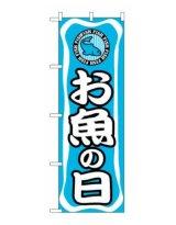 【お魚の日】のぼり旗
