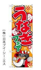 【うなぎフェア】のぼり旗