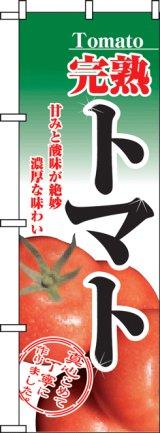 【トマト】のぼり旗