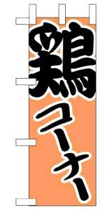 【鶏コーナー】限定超特価ミニのぼり旗・台付(在庫限り)