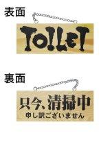 【TOILET/只今、清掃中 申し訳ございません・横】木製サイン(小)