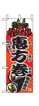 【恵方巻】ミニのぼり旗