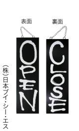 【OPEN/CLOSE・縦】木製サインブラックバージョン(大)