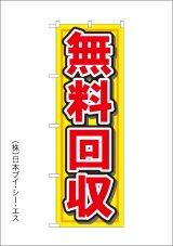 【無料回収】のぼり旗