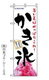 【かき氷】のぼり旗