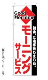 【モーニング】のぼり旗