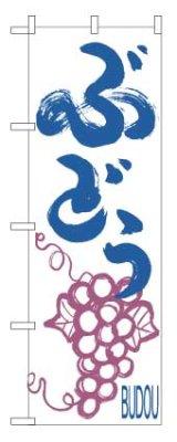 【ぶどう】のぼり旗