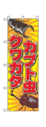 【カブト虫・クワガタ】のぼり旗