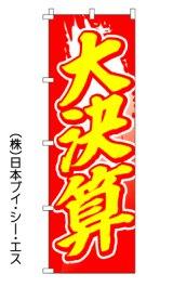 【大決算】オススメのぼり旗