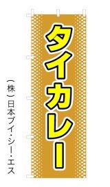 【タイカレー】オススメのぼり旗