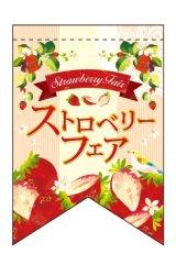 【ストロベリーフェア】ミニタペストリー
