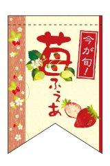 【今が旬! 苺ふぇあ】ミニタペストリー