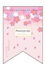 【Present for you 入学&卒業おめでとう】ミニタペストリー
