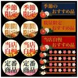 【季節限定(6782)】デコレーションシール(受注生産品)