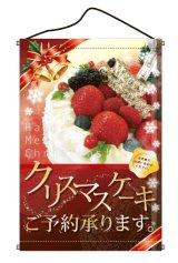 【クリスマスケーキご予約承ります。】タペストリー