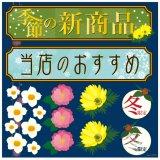 【季節の新商品/冬(6783)】デコレーションシール(受注生産品)