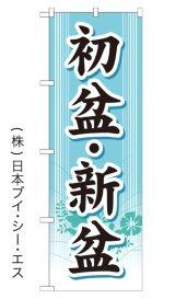 【初盆・新盆】のぼり旗