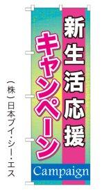 【新生活応援キャンペーン】のぼり旗