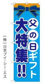 【父の日ギフト大特集!!】のぼり旗