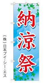 【納涼祭】のぼり旗
