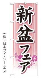 【新盆フェア】のぼり旗