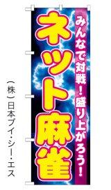 【ネット麻雀】のぼり旗