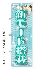 【新モード搭載】のぼり旗
