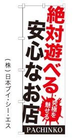 【絶対遊べる安心なお店】のぼり旗