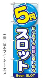 【5円スロット】のぼり旗