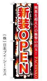 【新装OPEN】のぼり旗