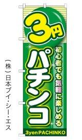 【3円パチンコ】のぼり旗