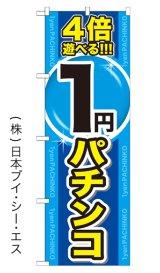 【1円パチンコ】のぼり旗