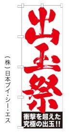 【出玉祭】のぼり旗