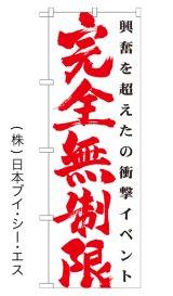 【完全無制限】のぼり旗