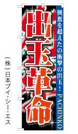 【出玉革命】のぼり旗
