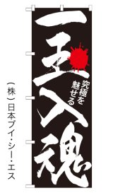 【一玉入魂】のぼり旗
