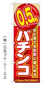 【0.5円パチンコ】のぼり旗