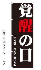 【覚醒の日】のぼり旗