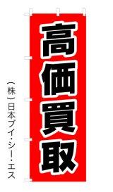 【高価買取】オススメのぼり旗