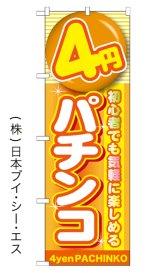 【4円パチンコ】のぼり旗