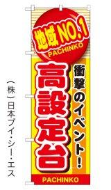 【高設定台】のぼり旗