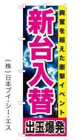 【新台入替 出玉爆発】のぼり旗