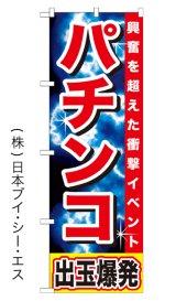 【パチンコ 出玉爆発】のぼり旗