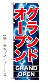 【グランドオープン】のぼり旗