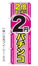 【2円パチンコ】のぼり旗
