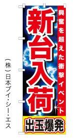 【新台入荷 出玉爆発】のぼり旗